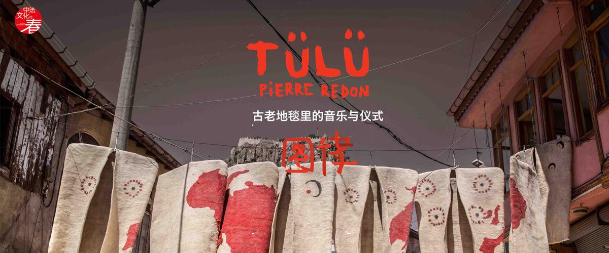 TÜLÜ au McaM !! Chine 2019 :: Shanghai ::